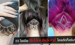 23 ไอเดีย Hidden Undercut ใครตัดก็แซ่บ! แต่งผมให้สนุกต้องเทรนด์ไถท้ายทอย