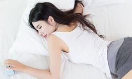 ผู้หญิงเข้านอนหลังเที่ยงคืน เสี่ยงเจ็บปวดตอนมีเพศสัมพันธ์จริงหรือไม่?