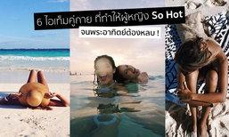 6 ไอเท็ม คู่ซี้ข้างกายช่วงซัมเมอร์ ที่จะทำให้ผู้หญิง So Hot จนพระอาทิตย์ต้องหลบ!