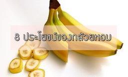 คุณประโยชน์ของกล้วยหอม 8 ประการ ดีต่อสุขภาพอย่างที่ไม่ควรพลาด!