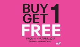 H&M จัดหนักจัดเต็มครั้งแรกในไทย ซื้อ 1 แถม 1 ฟรี