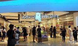 ร้าน 60 บาทหลบหน่อยค่ะ ร้าน Bear Store 20 บาททุกชิ้นกำลังมา!