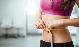 Losing weight ลดน้ำหนักแค่ปรับและเปลี่ยน