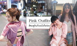 สีชมพูจับคู่กับไอเท็มไหนก็เกิด...ตามไปดูเหล่าดารากับเสื้อผ้าสีชมพูกันเถอะ!