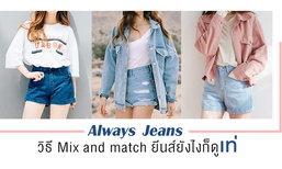 Always Jeans วิธี Mix and match ยีนส์ยังไงก็ดูเท่