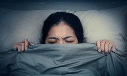 เช็คด่วน! ง่วงนอนตลอดเวลา เพราะทำ 6 สิ่งนี้ ก่อนนอนหรือเปล่า?
