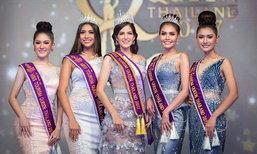 """สวยสมมง """"น้องมอร์แกน"""" คว้าตำแหน่ง Miss Tourism Queen Thailand 2017"""