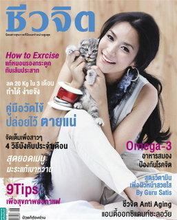 นิตยสารชีวจิต ตุลาคม : 2554