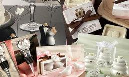 รวมของขวัญ ของชำร่วย งานแต่งงาน สำหรับคู่รักทุกคู่