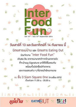 งาน 'Inter Food Fun'