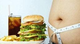 จังก์ฟู้ด ต้นตอ โรคอ้วน-หัวใจ-มะเร็ง