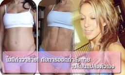 แซ่บจนวัยรุ่นอาย! สาวใหญ่วัย 48 ออกกำลังกายเปลี่ยนแปลงตัวเองจนหุ่นฟิตเปรี๊ยะ