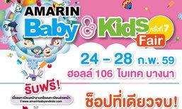 งาน AMARIN Baby & Kids Fair ครั้งที่ 7