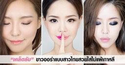 เคล็ดลับขาวออร่าแบบสาวไทยสวยใสไม่แพ้เกาหลี