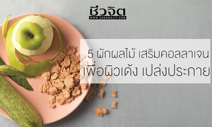 5 ผักผลไม้ เสริมคอลลาเจน เพื่อผิวเด้ง เปล่งประกาย