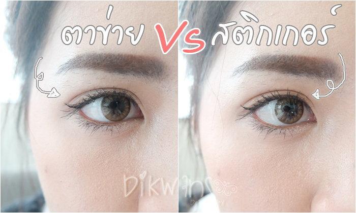 เทียบชัดๆ ! สร้างตา 2 ชั้น แบบตาข่าย Vs สติกเกอร์ แบบไหนดีกว่ากัน..?