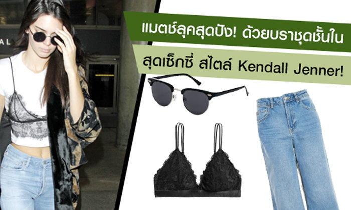 แมตช์ลุคสุดปังด้วยบราชุดชั้นในสุดเซ็กซี่ สไตล์ Kendall Jenner!