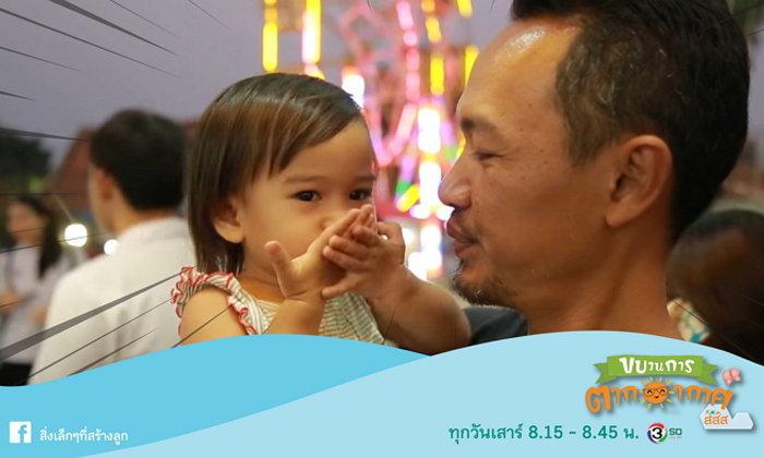 บทบาทของคุณพ่อ…เรื่องเล็กๆ ที่ยิ่งใหญ่กว่าที่คิด