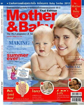 Mother&Baby : เมษายน 2555