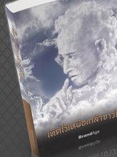 """หนังสือ """"เทิดไว้เหนือเกล้าชาวไทย"""""""