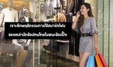 เจาะลึกพฤติกรรมการใช้สมาร์ทโฟน ของเหล่านักช้อปคนไทยในขณะช้อปปิ้ง