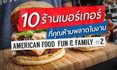 งาน American Food Fun & Family ครั้งที่ 2