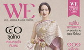 แต้ว ณฐพร สวยหวานตามตำรับไทย บนนิตยสาร WE
