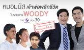 """หมอมนัส เจ้าพ่อพลิกชีวิตในรายการ Woody Talk ที่ต้องจารึกกับวลีเด็ด """"หมอไทยก็ทำได้"""""""