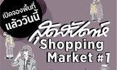เปิดรับสมัครจองบูธงาน Sudsapda Shopping Market #1