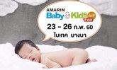 งาน Amarin Baby & Kids Fair ครั้งที่ 9 ให้คุณแม่ได้ช็อปสินค้า ถูก ดี และมีคุณภาพ