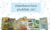 รีวิว 7 ครีมซองใหม่ๆ จาก 7-11 ฉบับครึ่งปีหลัง 2017