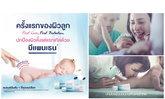 ไบเออร์ไทย เปิดตัว โฆษณาชุดใหม่ 'First' ชวนสัมผัส 'บีแพนเธน ออยเมนท์' เบอร์ 1 ดูแลผิวลูกน้อย