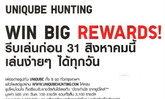 UNIQUBE HUNTING WIN BIG REWARDS