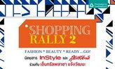 พิสูจน์ความเป็นแฟชั่นนิสต้าของเหล่าเซเลบดัง ในงาน Shopping Rally