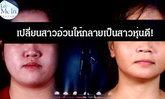 เปลี่ยนสาวอวบเป็นสาวสวยเป๊ะ เข้ารูป! Let Me In Thailand คนที่ 5