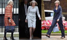 """ยิ่งแก่ยิ่งแซ่บ """"เทเรซา เมย์"""" นายกคนใหม่ของอังกฤษ ฉายาแฟชั่นนิสต้าแห่งรัฐสภา"""