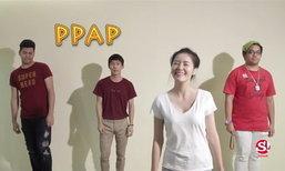 "PAPP ""Pen Pineapple Apple Pen"" นาทีนี้ไม่เต้นไม่ได้แล้ว"