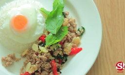 จัดเมนูข้าวกระเพราหมูไข่ดาวง่ายๆ ด้วยไมโครเวฟ