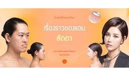 สวยขึ้นอย่างเป็นธรรมชาติด้วยการศัลยกรรมขากรรไกร ของแอม ลัดดา เล็ทมีอินไทยแลนด์ 2 คนที่ 10