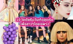 10 ไอเดียธีมงานวันเกิดสุดเริ่ด เพื่อสาวๆ โดยเฉพาะ!