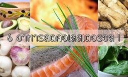 สุดยอดอาหารเพื่อสุขภาพ กินลดระดับคอเลสเตอรอลได้เยี่ยม!