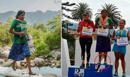 โลกนักวิ่งอึ้ง! สาวเม็กซิโกใส่กระโปรง และรองเท้าแตะ ชนะวิ่งมาราธอน