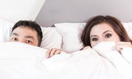 """ทายนิสัยสามีผ่าน """"ลีลาบนเตียง"""""""