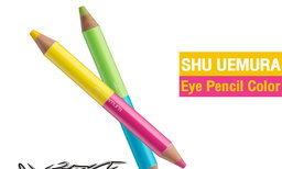 SHU UEMURA Eye Pencil Color ดวงตาเฉี่ยวคมแบบ Haute Street