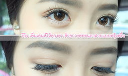 รีวิว เพิ่มเสน่ห์ให้ดวงตา ด้วยการต่อขนตาสวยแบบฟรุ้งฟริ้ง