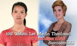 เหมือนเกิดใหม่! ปากแหว่ง พูดไม่ชัด หน้าผี 'เอฟ วลีรัตน์' Let Me In Thailand คนที่ 3