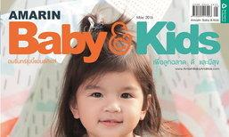Amarin Baby & Kids : พฤษภาคม 2559