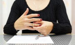 ธุรกิจใหม่ในซีแอตเติล ให้ทุนคู่แต่งงานโดยมีเงื่อนไขห้ามหย่า