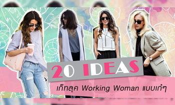 20 ไอเดียเก็ทลุค Working Woman แบบเก๋ๆ