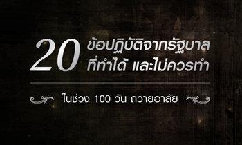 20 ข้อปฎิบัติจากรัฐบาล ที่ทำได้และไม่ควรทำในช่วง 100 วัน ถวายอาลัย